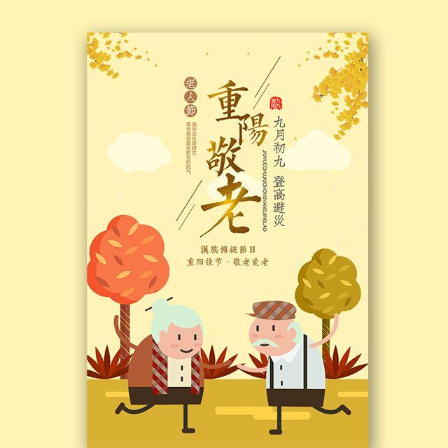 重阳节敬老院社区志愿者老人院活动邀请函