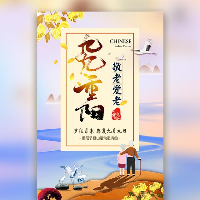 重阳节登山活动邀请函