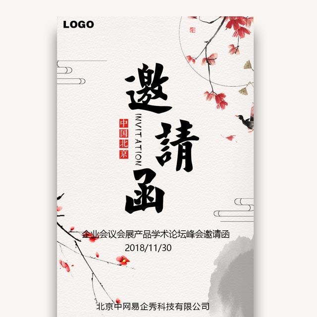 中国风水墨梅兰红色企业会议会展学术论坛峰会邀请函