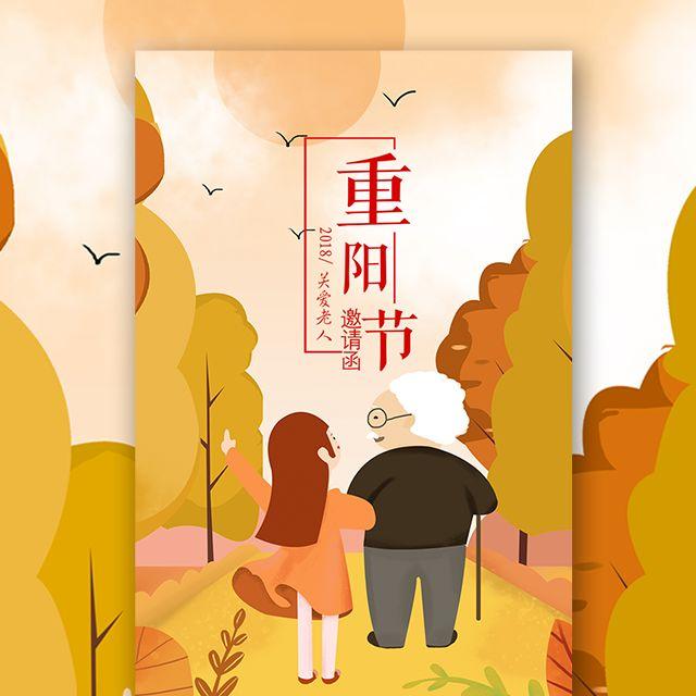 重阳节幼儿园亲子活动邀请函社区活动