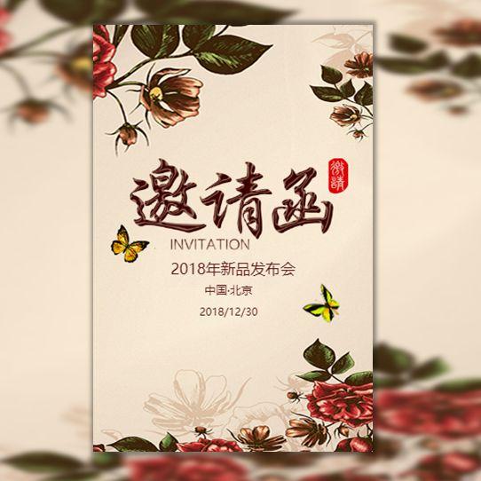 花朵高雅古典高端邀请函新品发布会会议会展