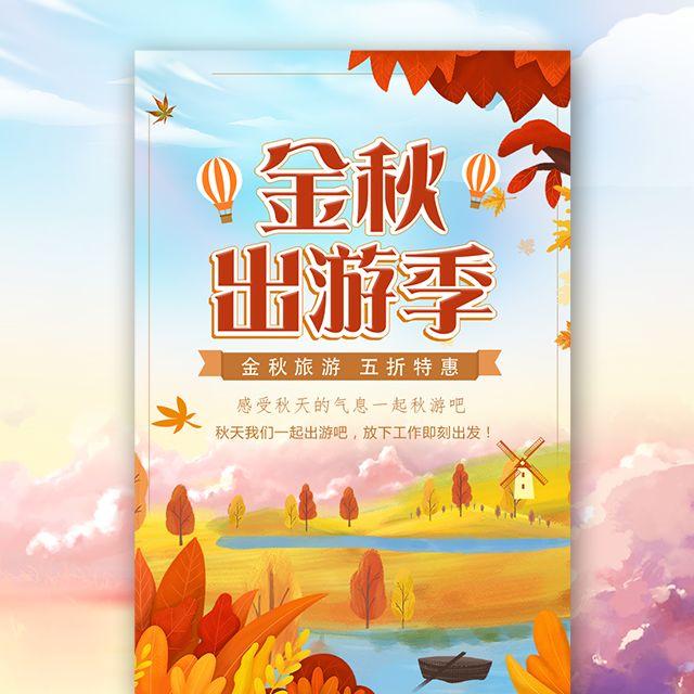 秋游记幼儿园亲子秋游音乐相册小学生秋游日记