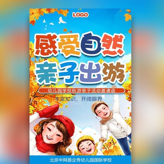 清新蓝黄色秋季风幼儿园秋游活动秋季亲子活动邀请函