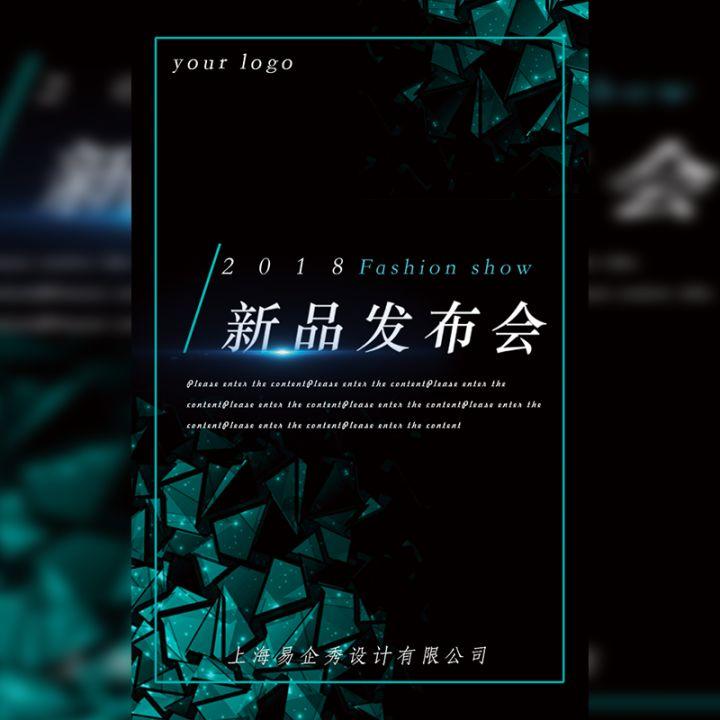 高端时尚新品发布会展览邀请函