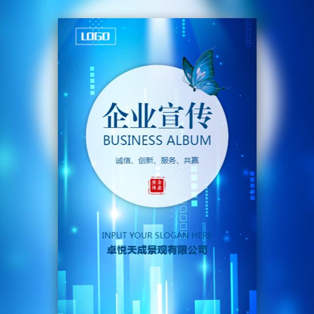 科技企业产品宣传项目工作总结招商画册