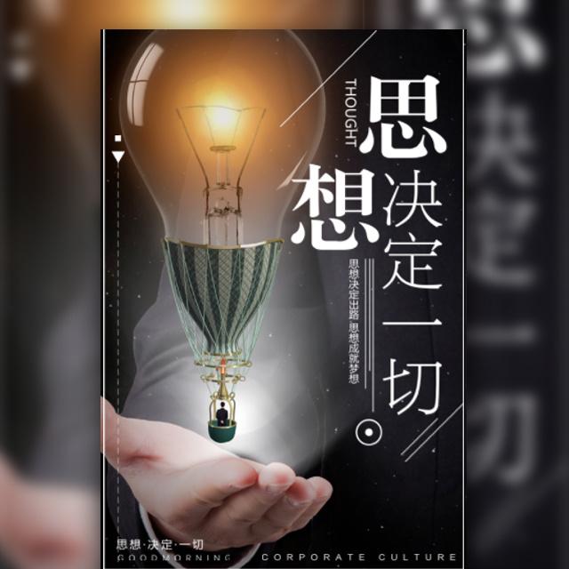 企业宣传企业文化画册时尚大气简约风