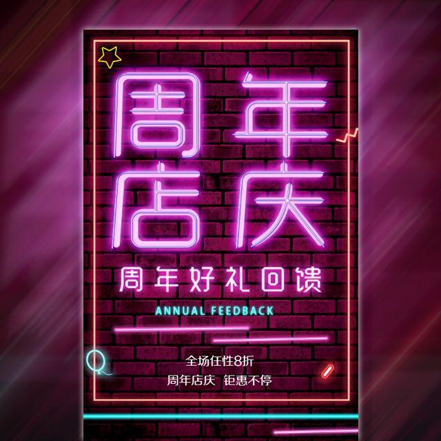 酷炫抖音风健身房商超酒吧周年庆促销宣传