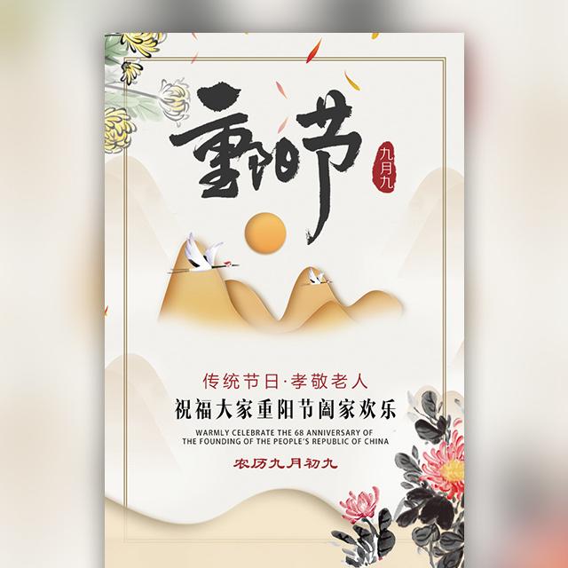 中国风重阳节敬老茶叶