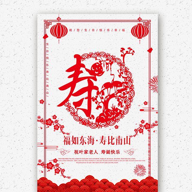 剪纸风祝寿寿宴邀请函老人大寿长辈生日