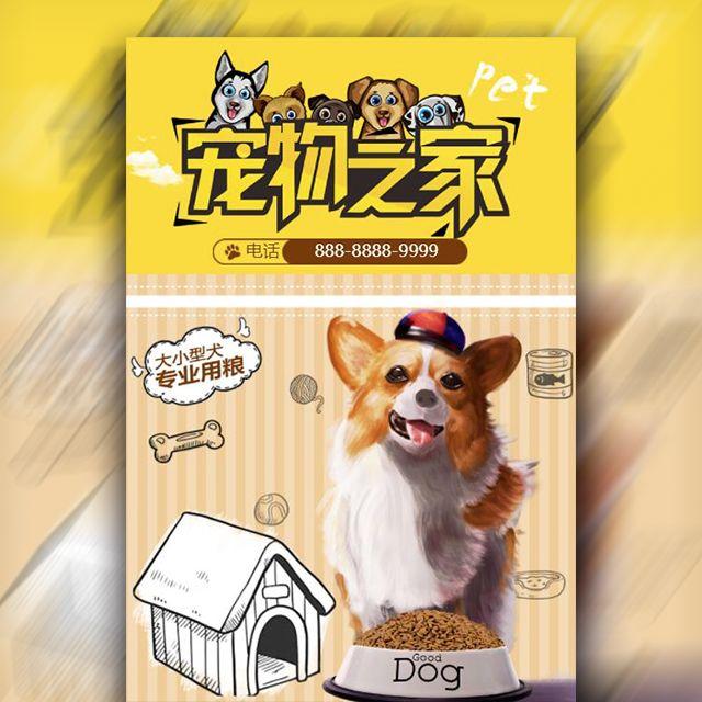 宠物之家一起萌萌哒宣传模板