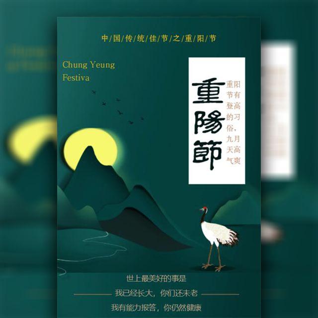 重阳节祝福简约大气风格