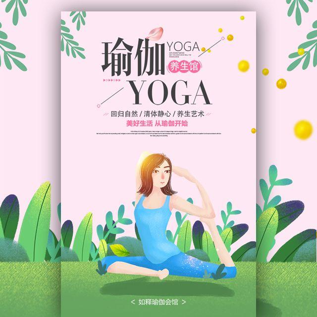 瑜伽养生馆瑜伽生活馆会员招募YOGA培训招生活动宣传