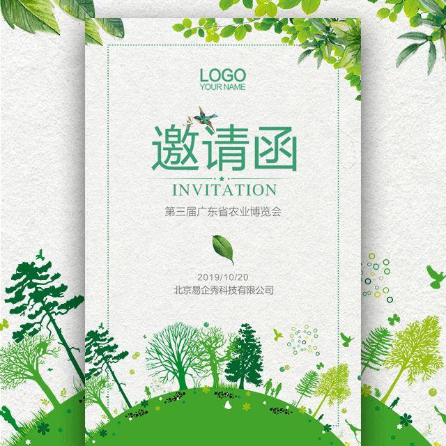 绿色环保活动会议邀请函农产品农业博览会农博会展会