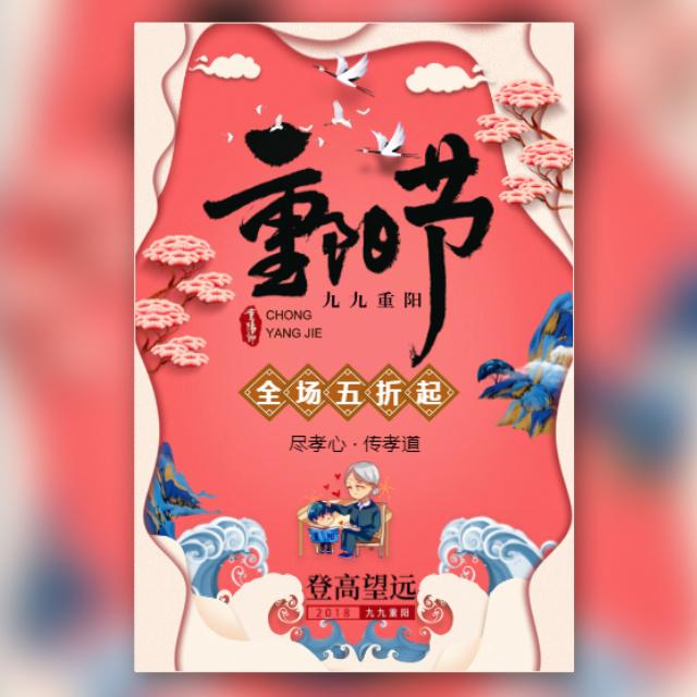 高端重阳节企业宣传公司祝福活动促销