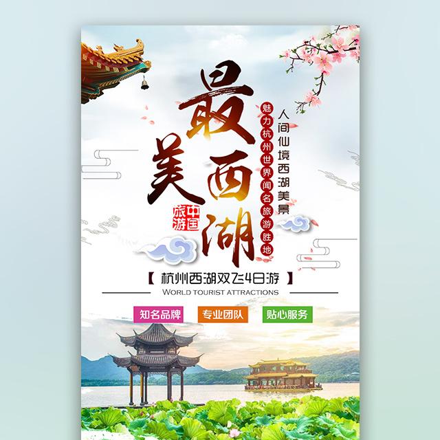 杭州西湖旅游宣传线路推广春节旅游乌镇雷峰塔灵隐寺