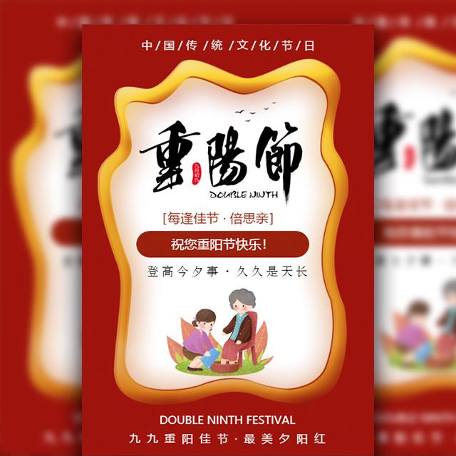一镜到底重阳节祝福客户朋友个人重阳节快乐