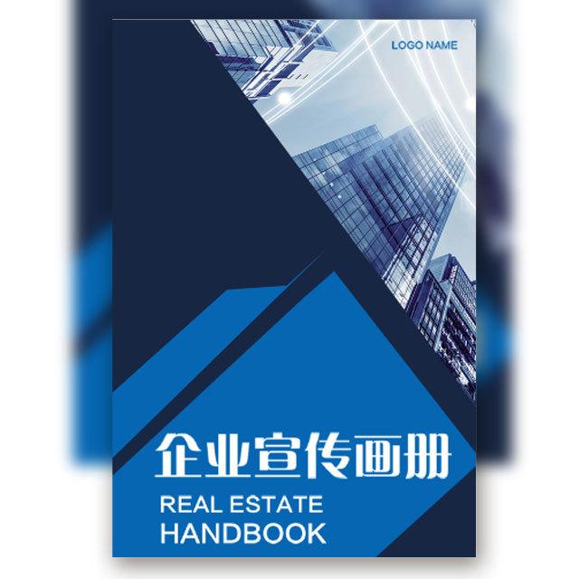 蓝色商务企业宣传画册公司简介企业文化宣传商务合作