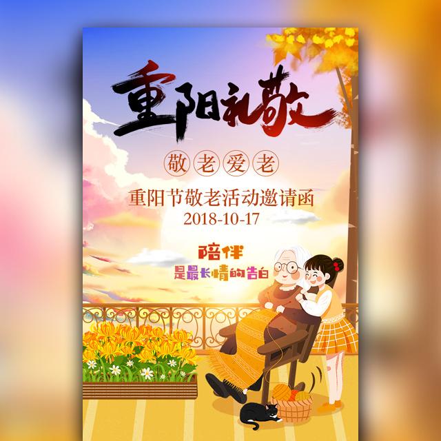 重阳节幼儿园敬老活动邀请函节日祝福宣传