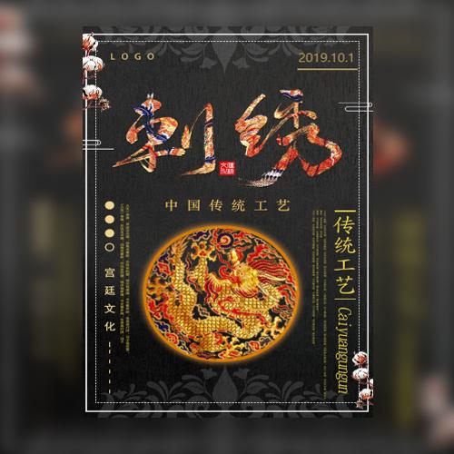 中国传统工艺刺绣艺术展览布艺绣花手艺