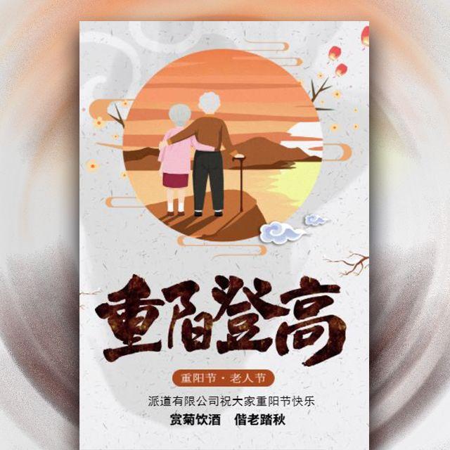 重阳节祝福企业宣传简约风格