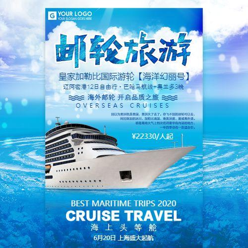 清新蓝色邮轮旅游游轮旅游邮轮攻略国际邮轮旅游航线