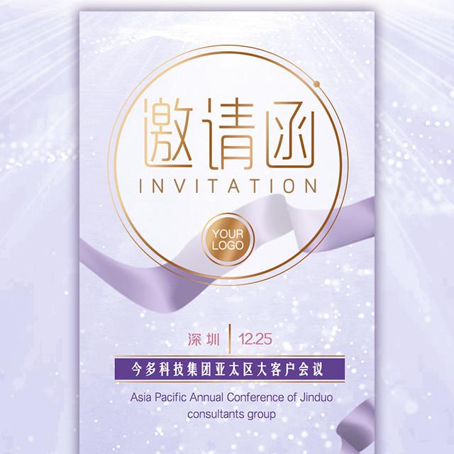紫金高端会议邀请函香槟金新品发布会展会通用邀请