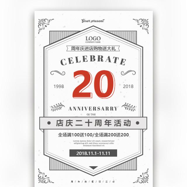 动态黑白简约周年庆开业促销宣传通用