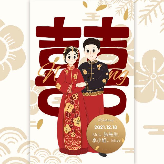 手绘中国风婚礼邀请函
