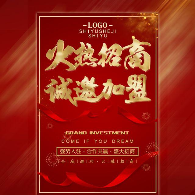 指纹开启中国红高端大气火热招商加盟企业宣传