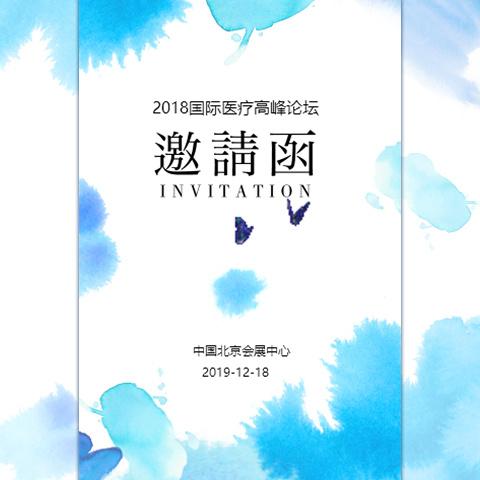 蓝色医院医药学术研讨会邀请函