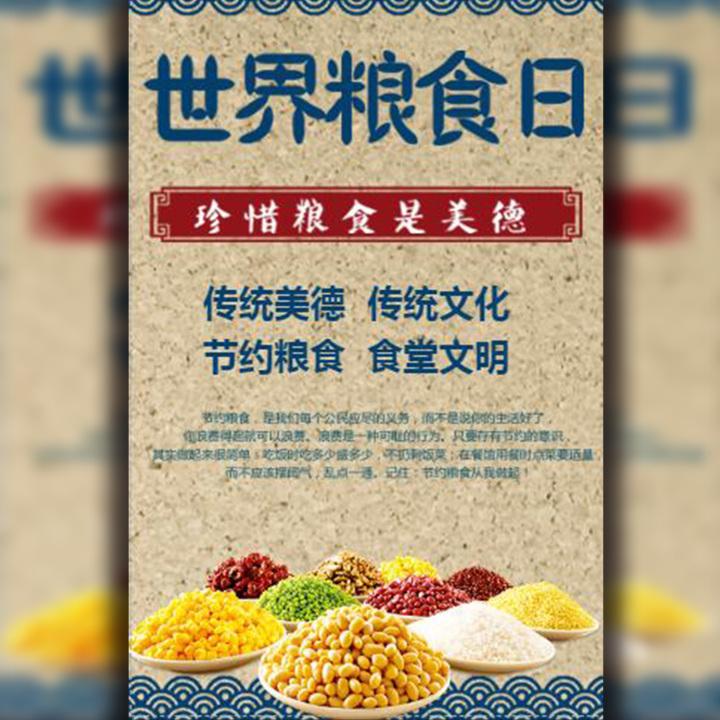 10月16日世界粮食日公司企业宣传