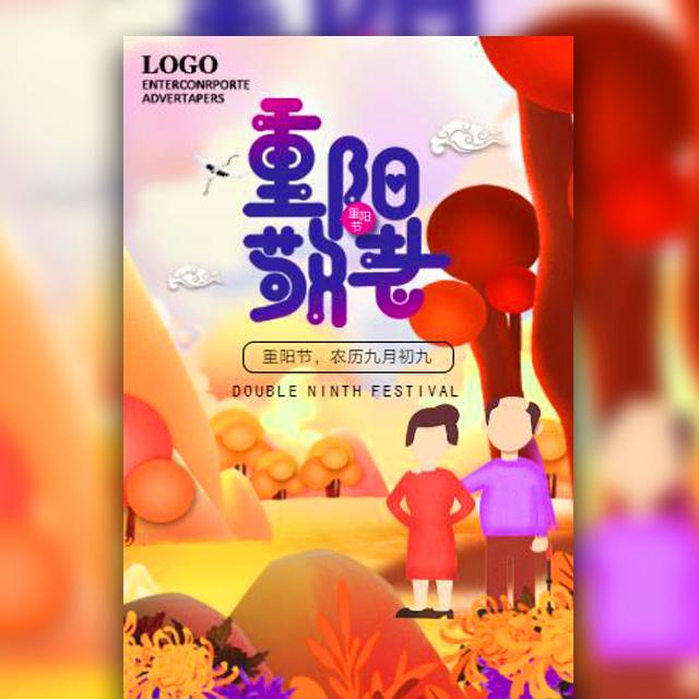 创意插画九月初九重阳节企业祝福