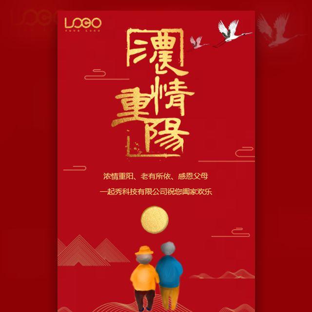 重阳节祝福贺卡企业宣传产品促销自媒体宣传红金风格