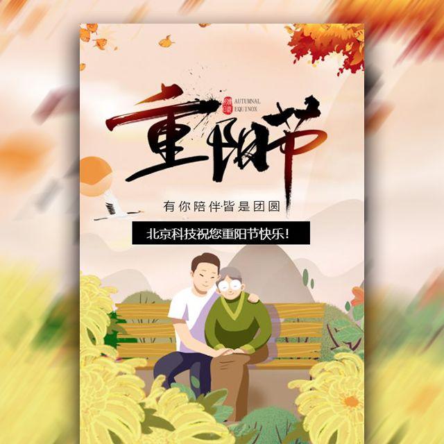 重阳节祝福贺卡企业祝福宣传