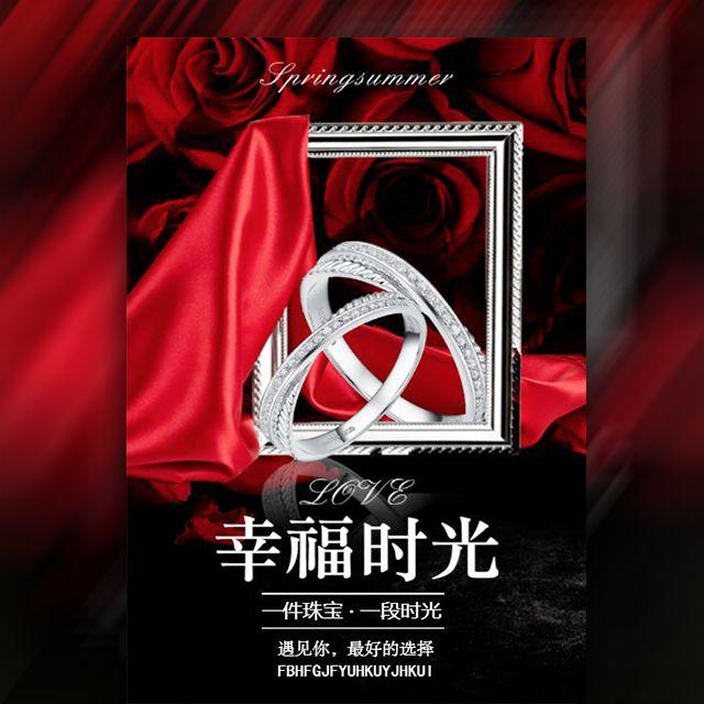 名贵珠宝宣传品牌促销推广模板