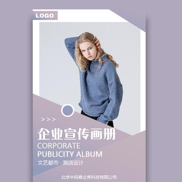 高端时尚简约欧美大气企业宣传产品宣传画册品牌推广