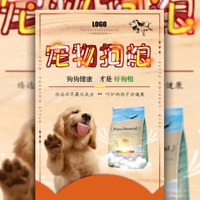 简约宠物狗粮促销时尚宣传