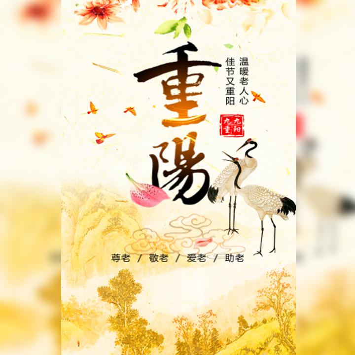 重阳节祝福企业文化宣传