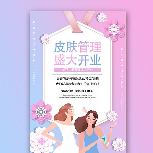 美容养生会所宣传美容院开业美容整形机构女子会所