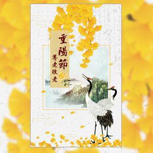 重阳节敬老活动邀请函九月九日
