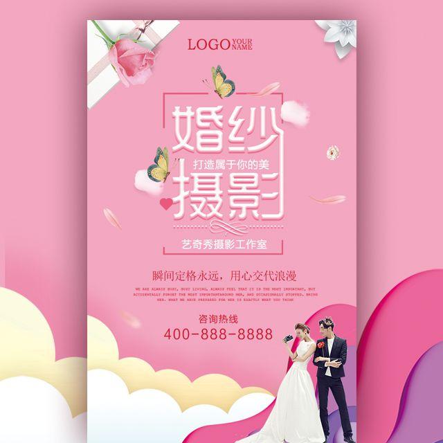 婚纱摄影婚纱照拍摄户外写真私人定制结婚照影楼宣传