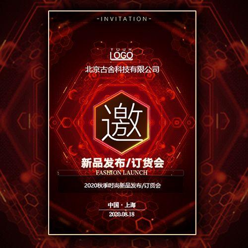 红色炫彩时尚动感新品发布订货会邀请函