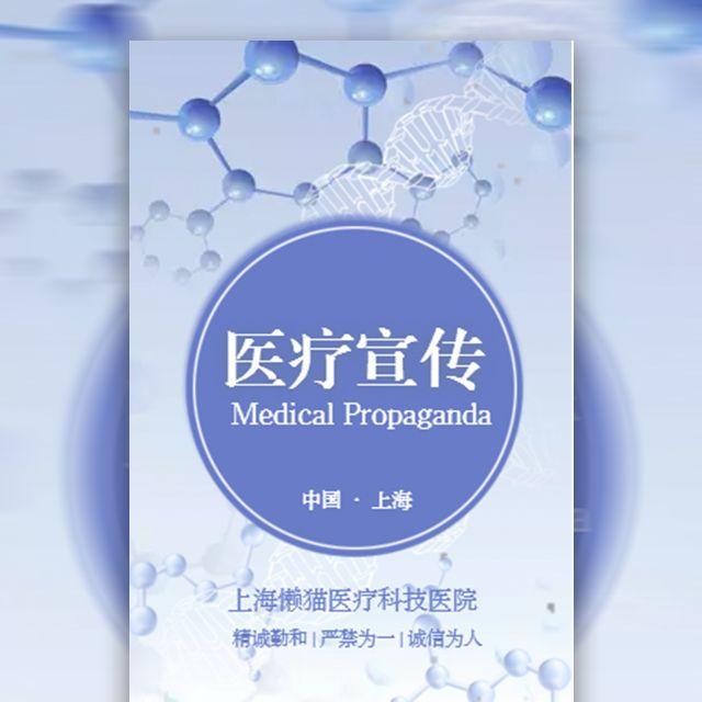 医疗医药科室器械整形美容宣传