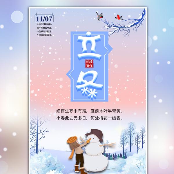 二十四节气立冬习俗