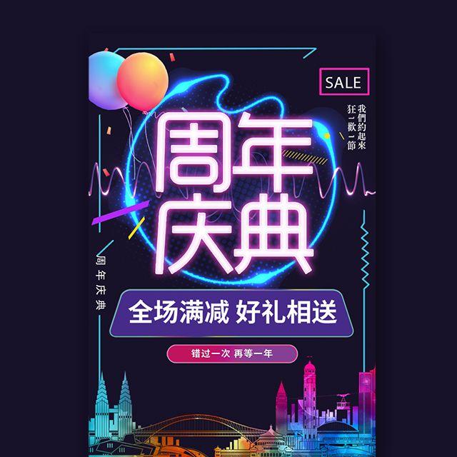 万达广场周年庆活动开业活动邀请函