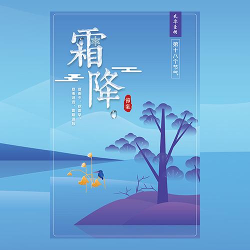 中国传统24节气之霜降