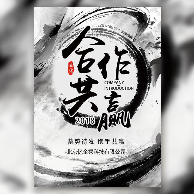水墨中国风合作共赢企业宣传招商合作