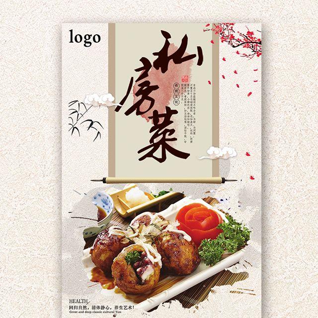 私房菜农家乐饭店饭馆酒店餐厅川菜馆农家菜饭店开业