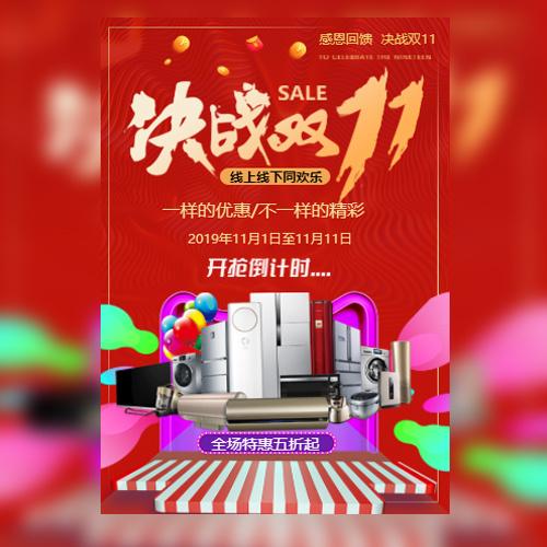 双十一家电活动促销双11微商电商实体店促销购物