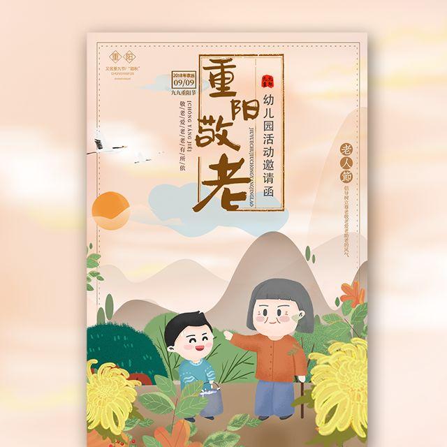 重阳节幼儿园亲子活动敬老院社区活动邀请函